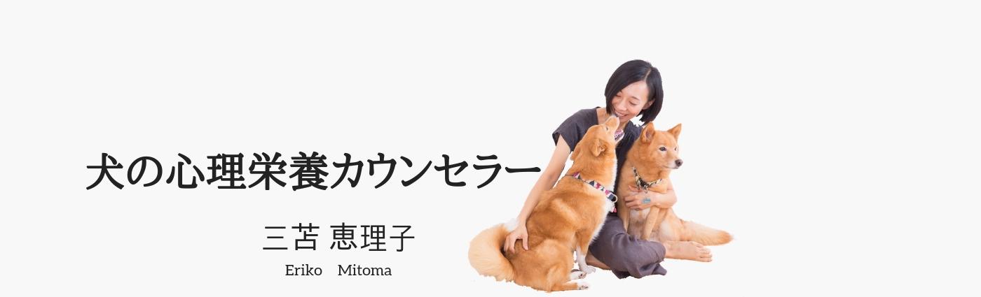 犬の心理栄養カウンセラー 三苫恵理子